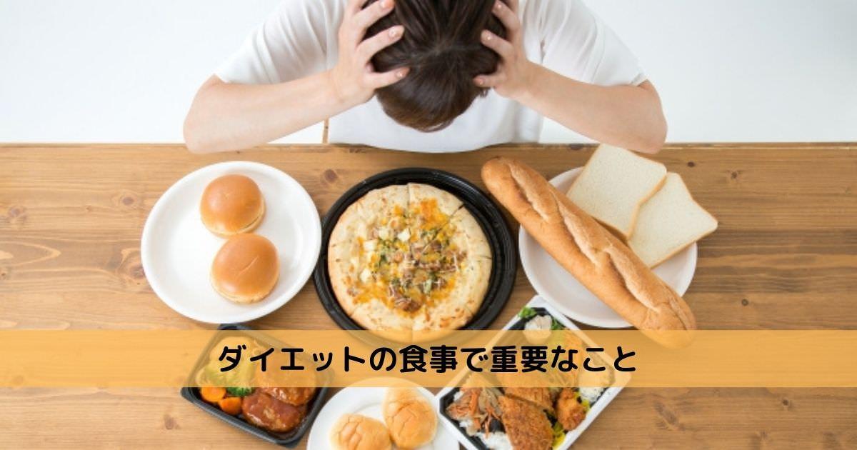 ダイエットの食事で重要なこと