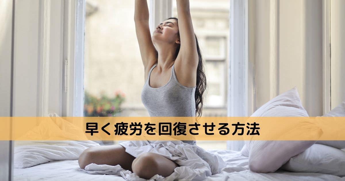 早く疲労を回復させる方法