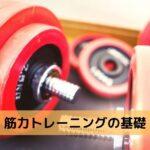 筋力トレーニングの基礎