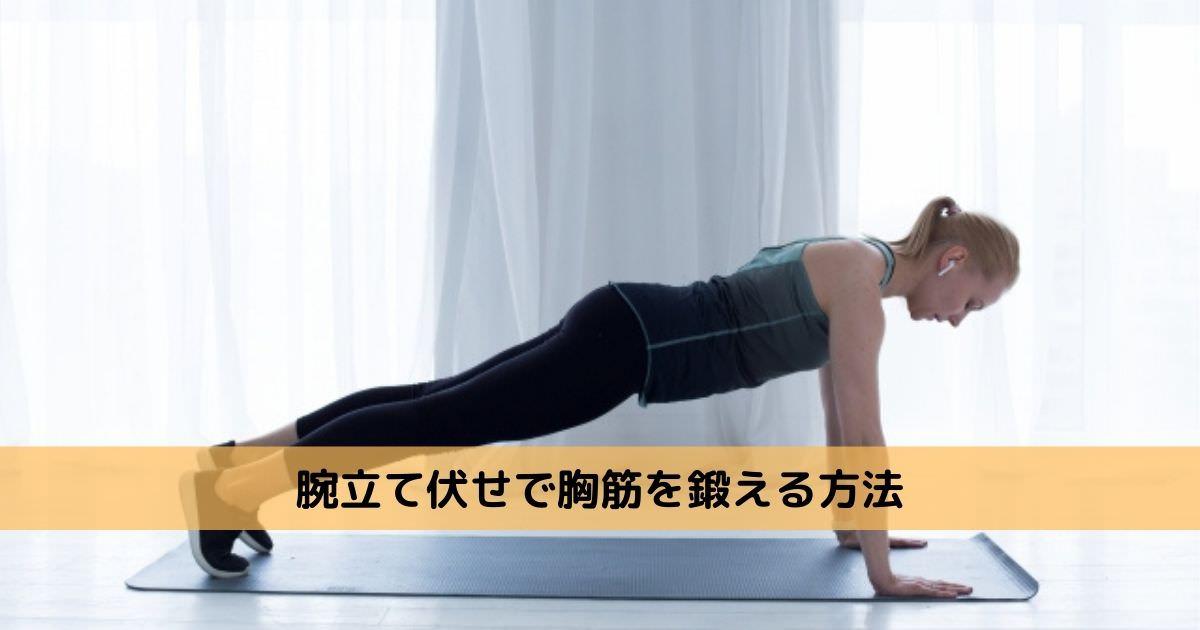 腕立て伏せで胸筋を鍛える方法