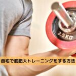 自宅で筋肥大トレーニングをする方法