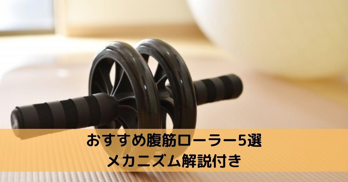 おすすめ腹筋ローラー5選