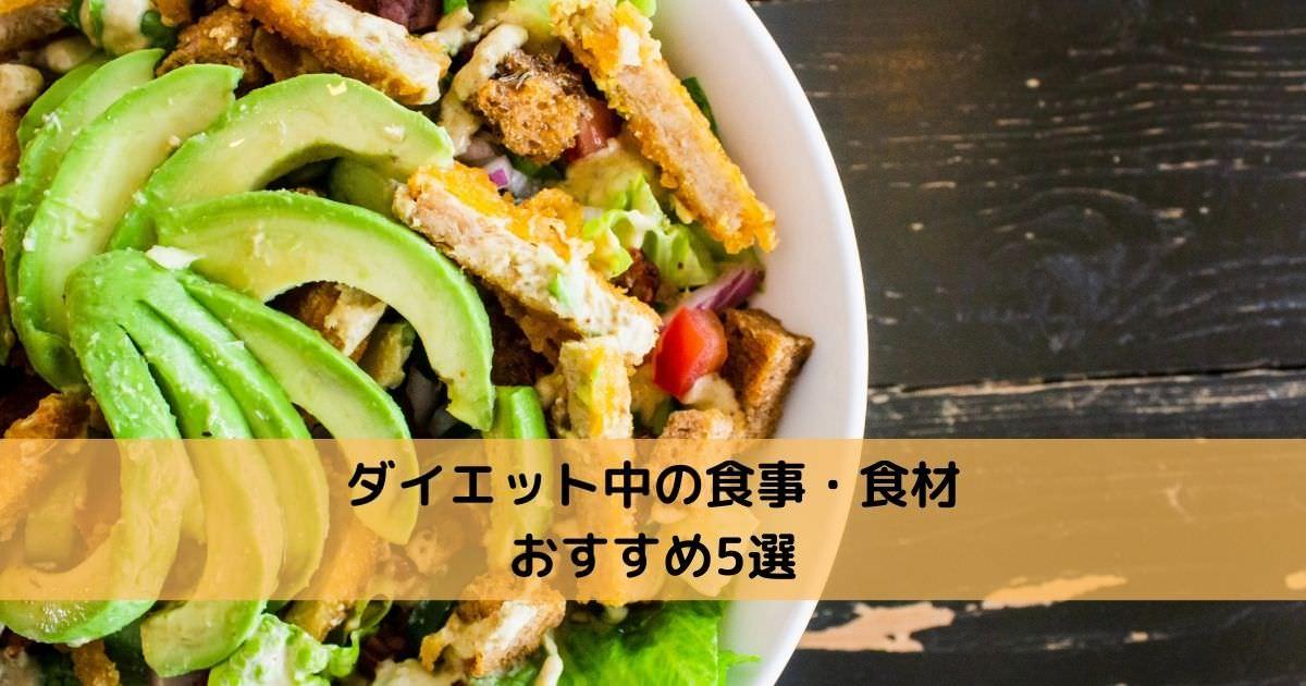 ダイエット中の食事・食材 おすすめ5選