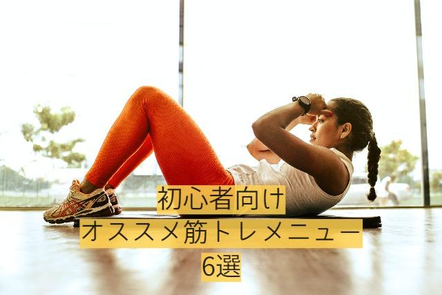 初心者向けオススメ筋トレメニュー6選