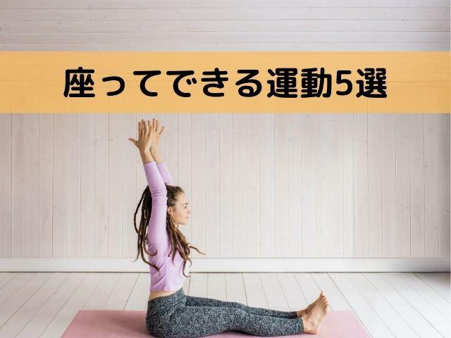 座ってできる運動5選