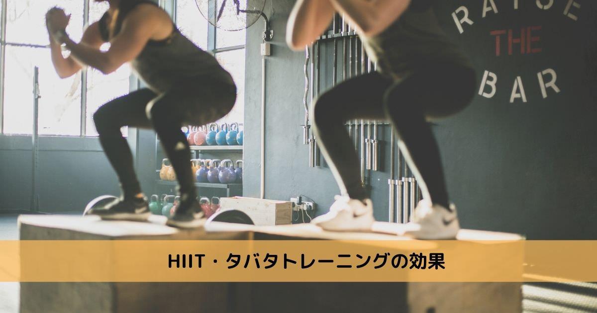 HIIT・タバタトレーニングの効果