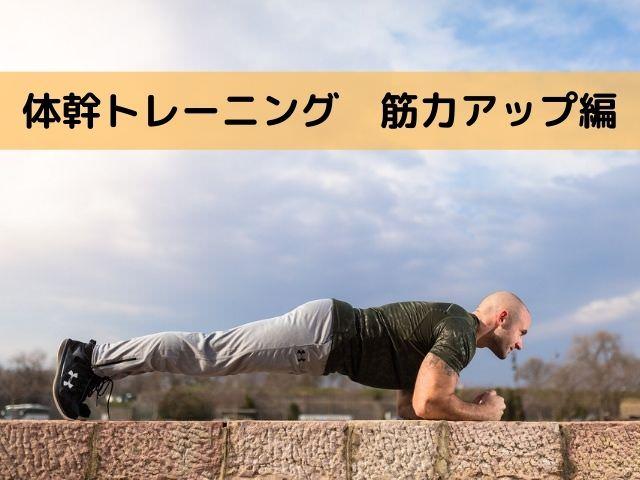 体幹トレーニング 筋力アップ編