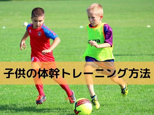 子供の体幹トレーニング方法