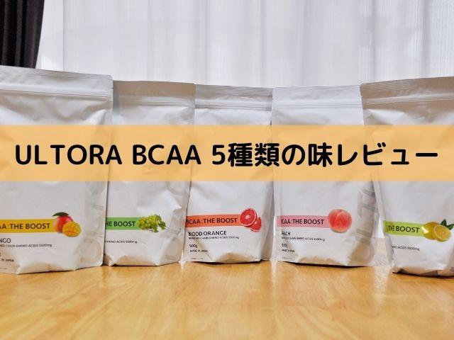 ULTORA BCAA 5種類の味レビュー