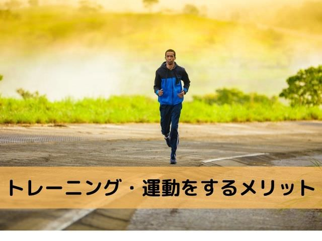 トレーニング・運動をするメリット