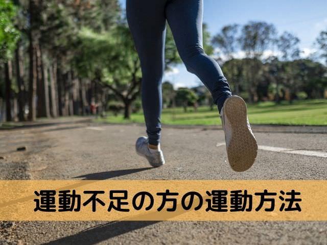 運動不足の方の運動方法