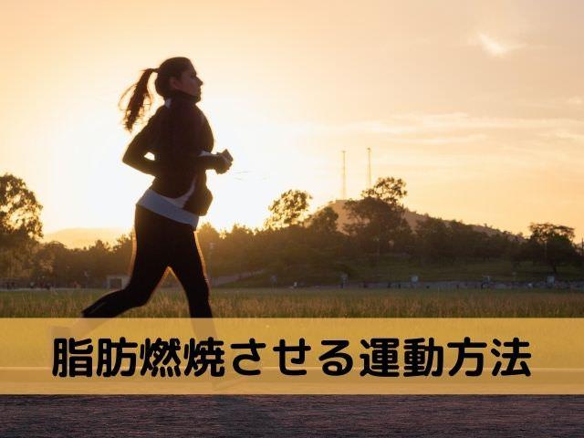 脂肪燃焼させる運動方法