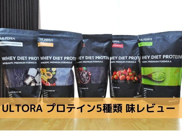 ULTORA プロテイン5種類 味レビュー