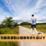 有酸素運動は健康寿命を延ばす