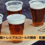 筋トレとアルコールの関係・影響