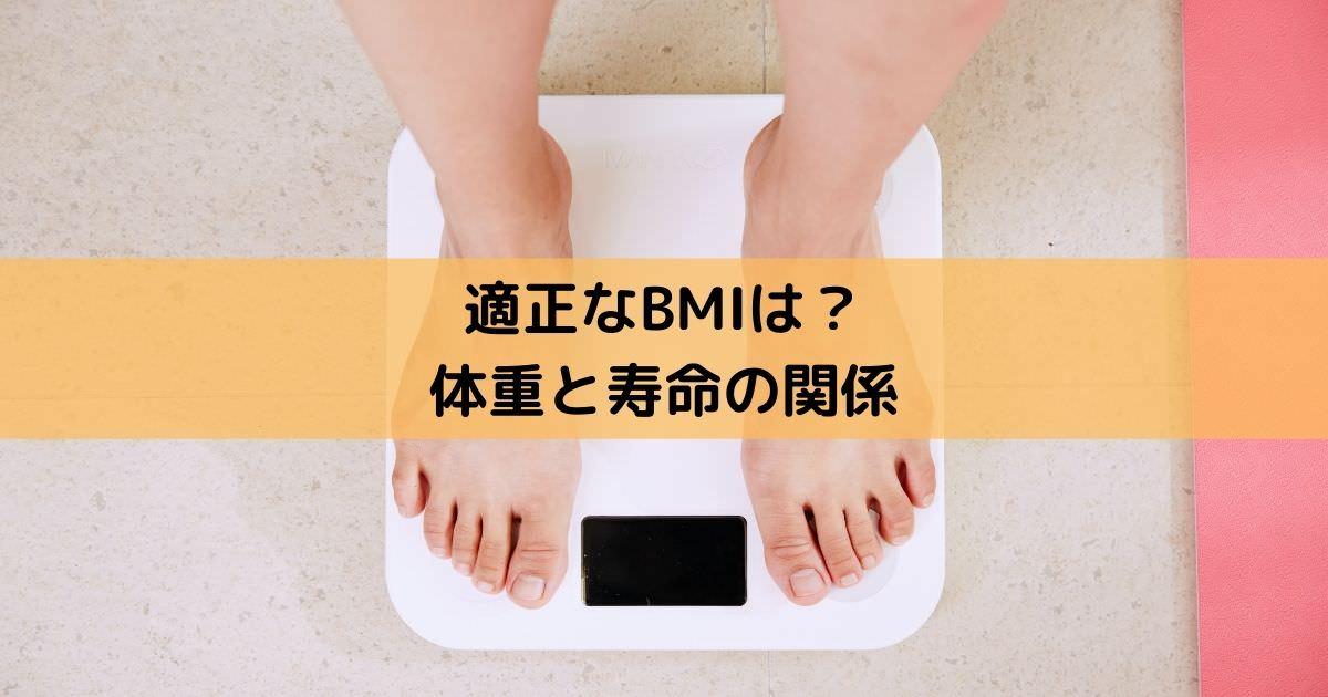 適正なBMIは?体重と寿命の関係