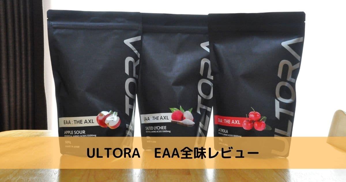 ULTORA EAA全味レビュー
