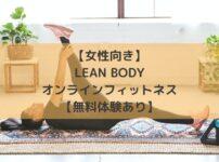 【女性向き】LEAN BODY(リーンボディ)オンラインフィットネス【無料体験あり】