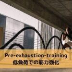 Pre-exhaustionトレーニング【低負荷での筋力強化】