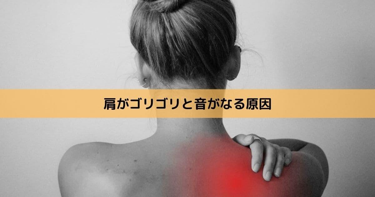 肩ゴリゴリと音がなる原因