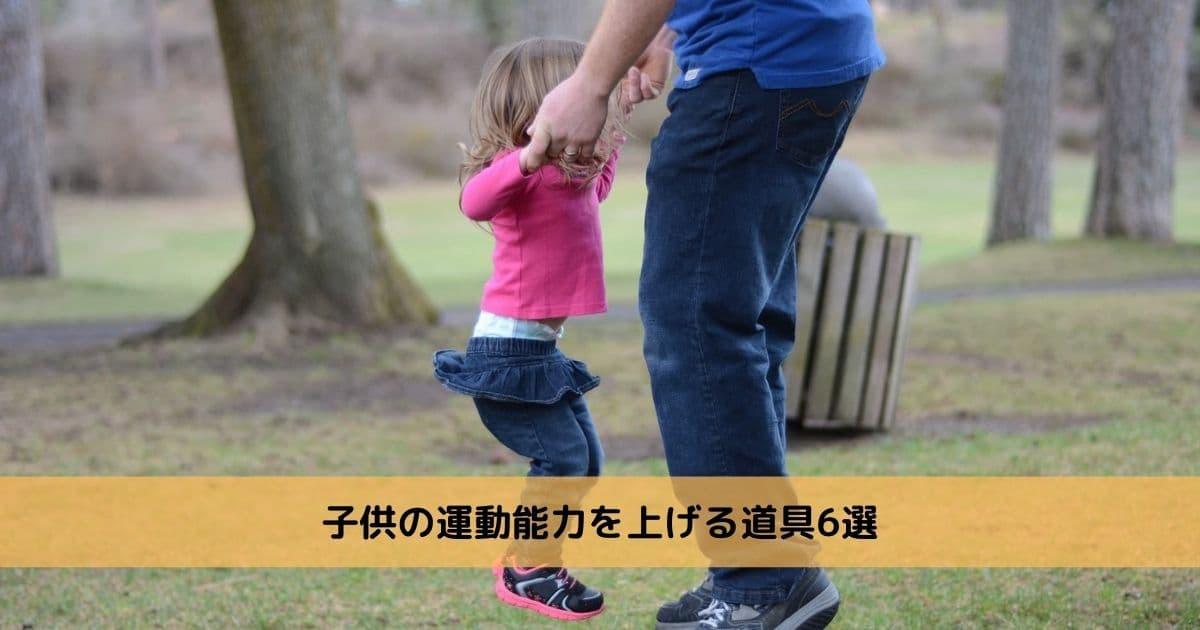 子供の運動能力を上げる道具6選