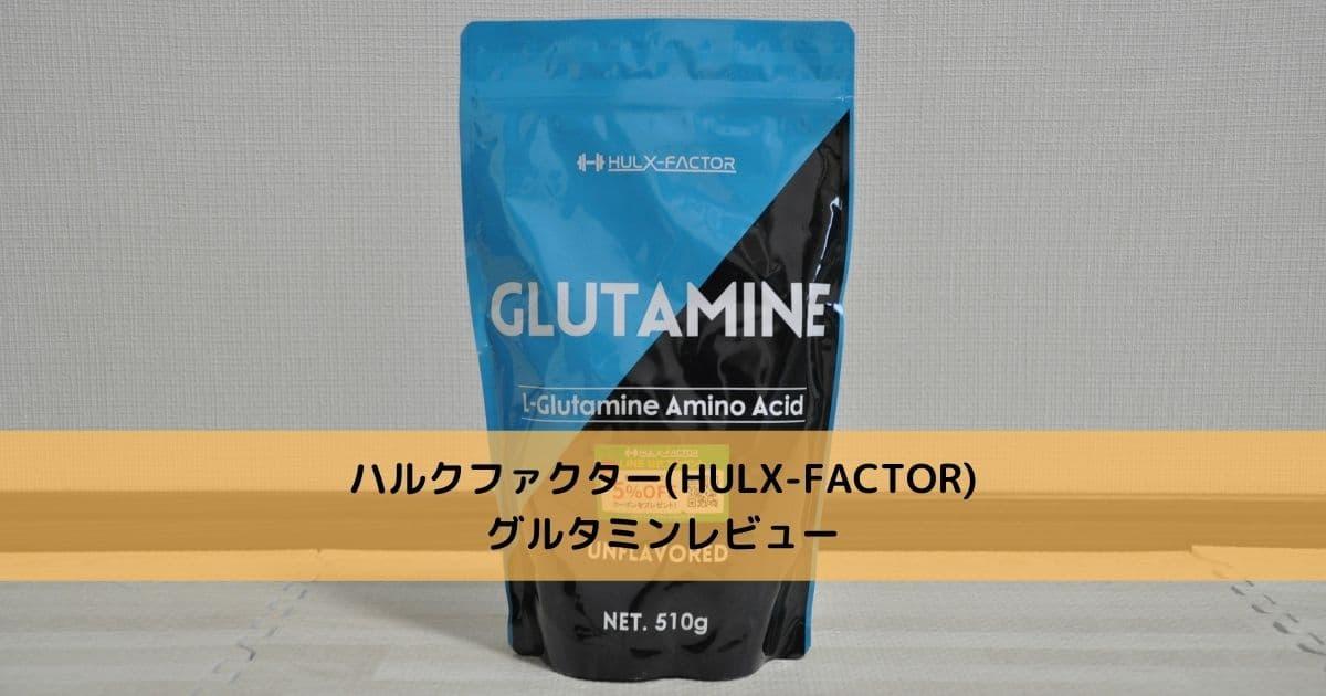 ハルクファクター(HULX-FACTOR)グルタミンレビュー