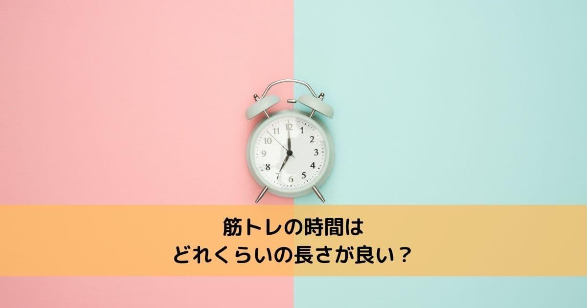 筋トレの時間はどれくらいの長さが良い?